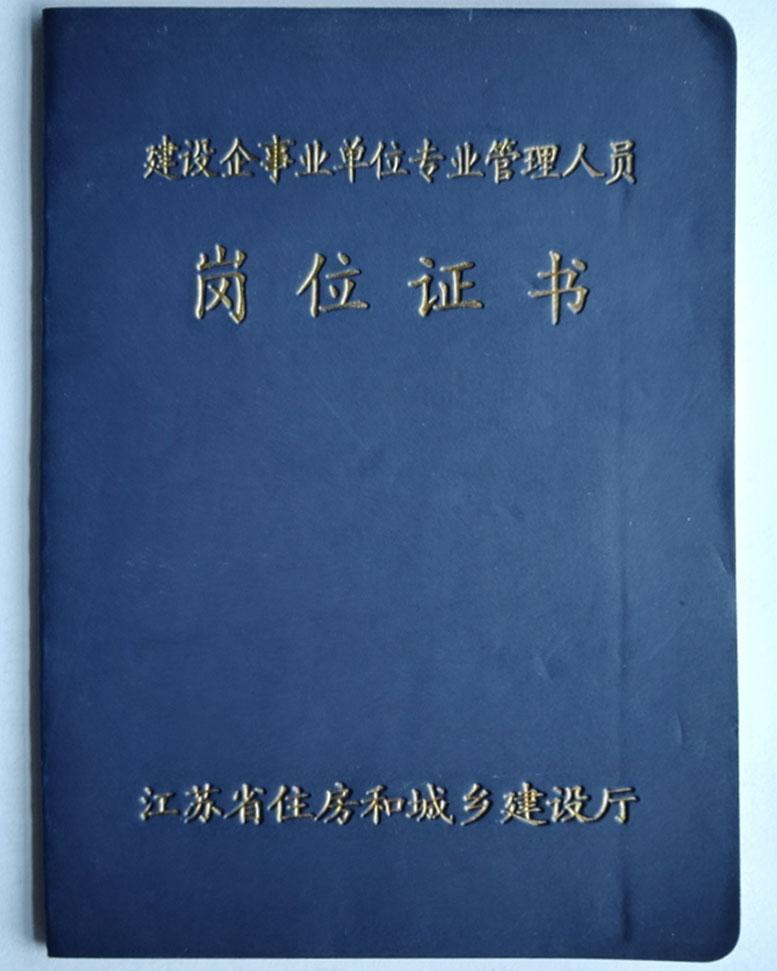 火政消防岗位证书